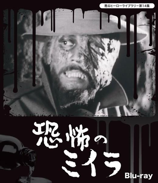 甦るヒーローライブラリー 第14集 恐怖のミイラ (ブルーレイディスク)