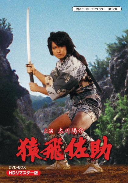 甦るヒーローライブラリー 第17集 猿飛佐助 DVD-BOX HDリマスター版