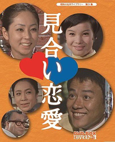 昭和の名作ライブラリー第25集 見合い恋愛 HDリマスター版 DVD-BOX