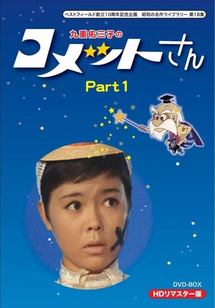 ベストフィールド創立10周年記念企画 昭和の名作ライブラリー 第18集 九重佑三子のコメットさん HDリマスターDVD-BOX Part1