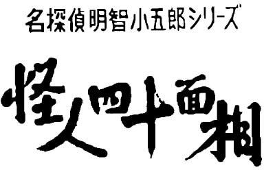 昭和の名作ライブラリー 第19集 名探偵明智小五郎シリーズ 怪人四十面相 DVD-BOX デジタルリマスター版