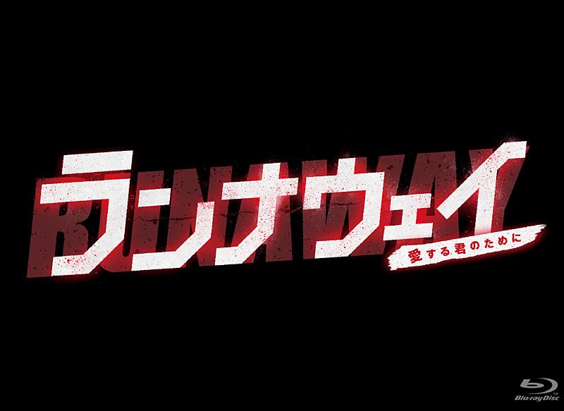 ランナウェイ〜愛する君のために Blu-ray BOX (ブルーレイディスク)