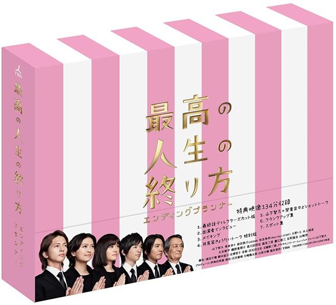 最高の人生の終り方〜エンディングプランナー〜 Blu-ray BOX (ブルーレイディスク)