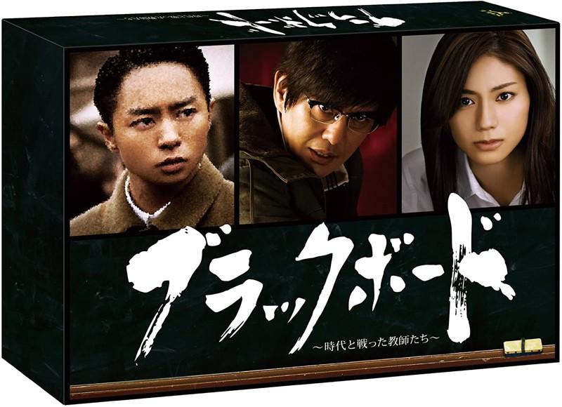 ブラックボード〜時代と戦った教師たち〜 Blu-ray BOX (ブルーレイディスク)