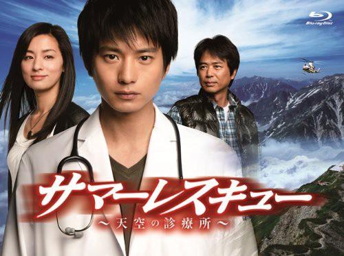 サマーレスキュー〜天空の診療所〜 Blu-ray BOX (ブルーレイディスク)