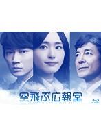 空飛ぶ広報室 Blu-ray BOX[TCBD-0266][Blu-ray/ブルーレイ] 製品画像