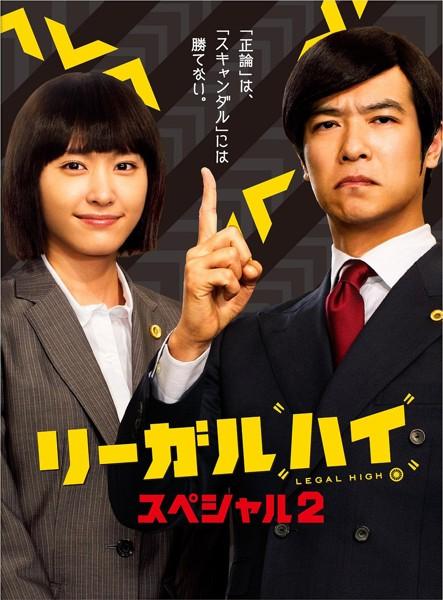 リーガルハイ・スペシャル2 (ブルーレイディスク)