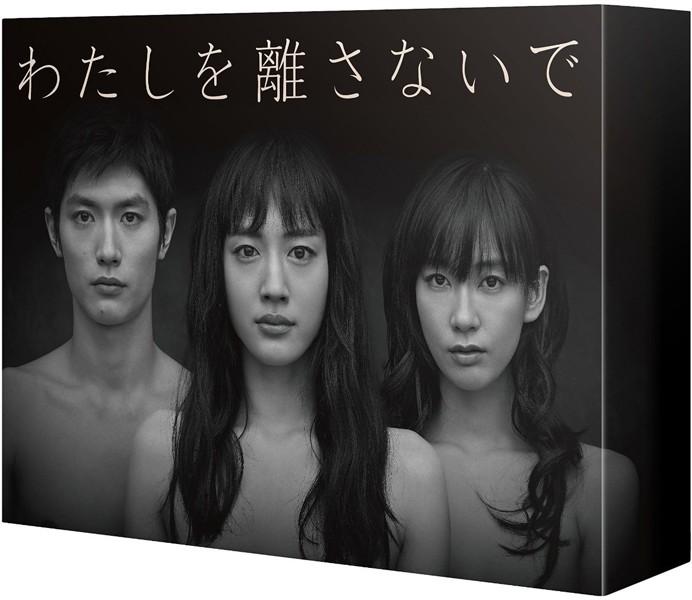 わたしを離さないで Blu-ray BOX (ブルーレイディスク)