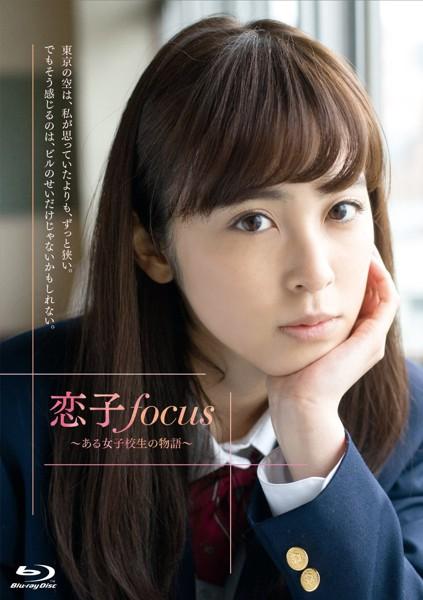 恋子focus〜ある女子校生の物語〜 (ブルーレイディスク)