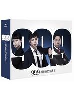 99.9-刑事専門弁護士- Blu-ray BOX (ブルーレイディスク)