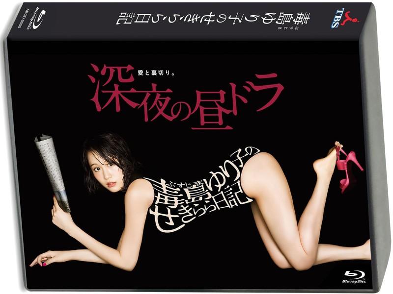 毒島ゆり子のせきらら日記 Blu-ray BOX (ブルーレイディスク)