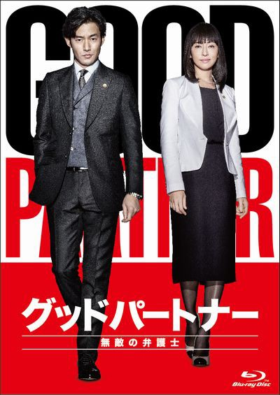 グッドパートナー 無敵の弁護士 Blu-ray BOX (ブルーレイディスク)