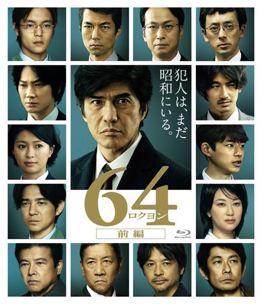 64-ロクヨン-前編 (ブルーレイディスク)