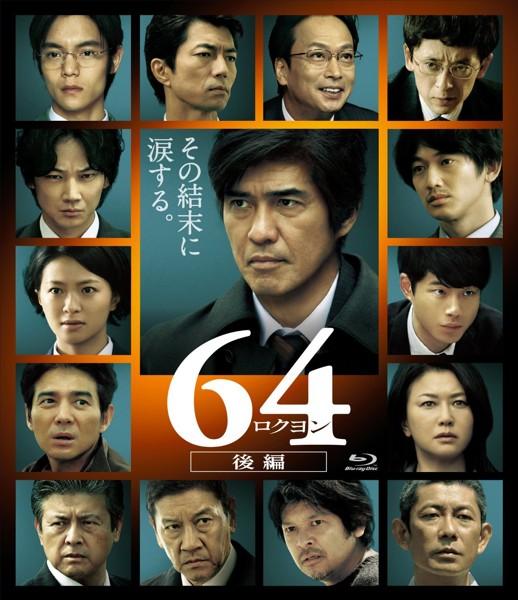 64-ロクヨン-後編 (ブルーレイディスク)