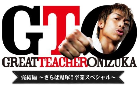 GTO 完結編〜さらば鬼塚!卒業スペシャル〜 (ブルーレイディスク)