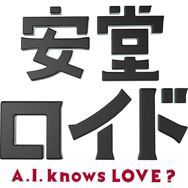 安堂ロイド〜A.I.knows LOVE?〜Blu-ray BOX (ブルーレイディスク)