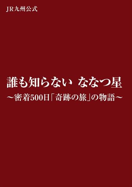 誰も知らない ななつ星〜密着500日「奇跡の旅」の物語〜JR九州公式 (ブルーレイディスク+DVDセット)
