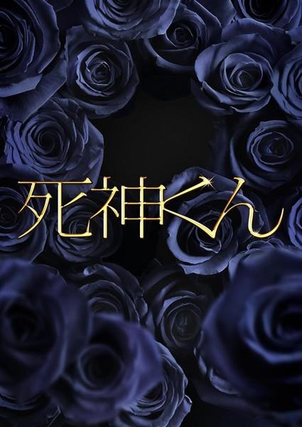 死神くん Blu-ray BOX (ブルーレイディスク)