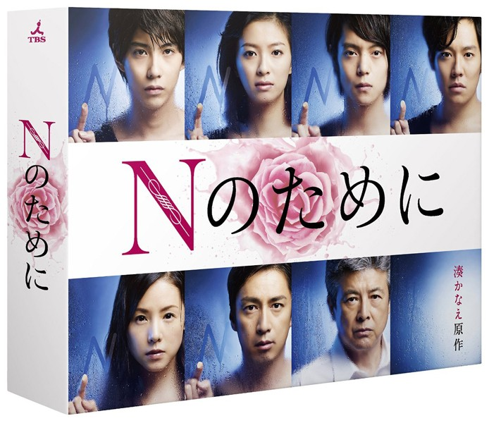 Nのために Blu-ray BOX (ブルーレイディスク)