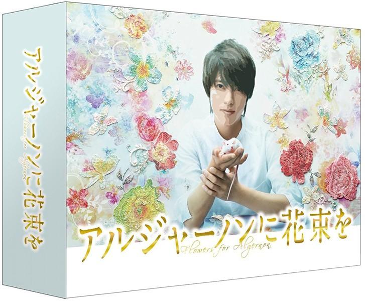 アルジャーノンに花束を Blu-ray BOX (ブルーレイディスク)
