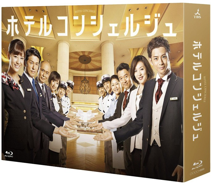 ホテルコンシェルジュ Blu-ray BOX (ブルーレイディスク)