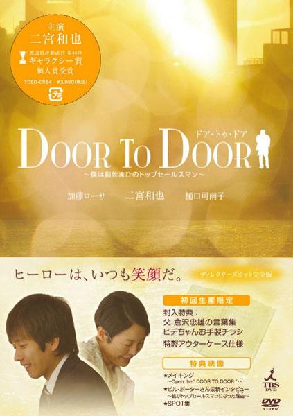 DOOR TO DOOR 〜僕は脳性まひのトップセールスマン〜 【ディレクターズカット版】