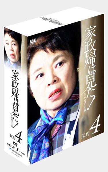 家政婦は見た! DVD-BOX 4