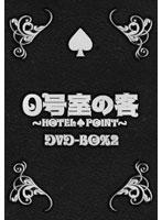 0号室の客 DVD-BOX2 (3枚組)