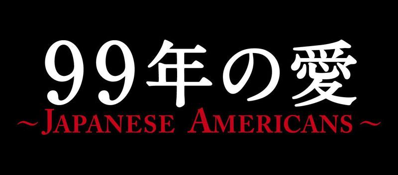 99年の愛 〜JAPANESE AMERICANS〜 DVD-BOX