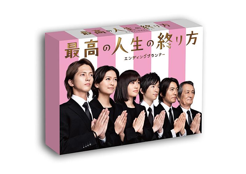 最高の人生の終り方〜エンディングプランナー〜 DVD-BOX