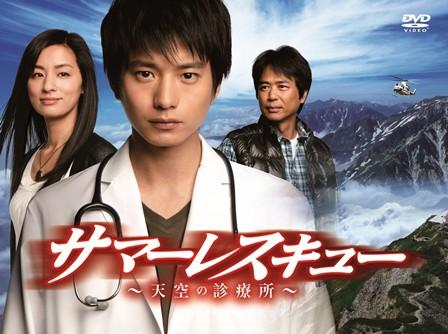 サマーレスキュー〜天空の診療所〜 DVD-BOX
