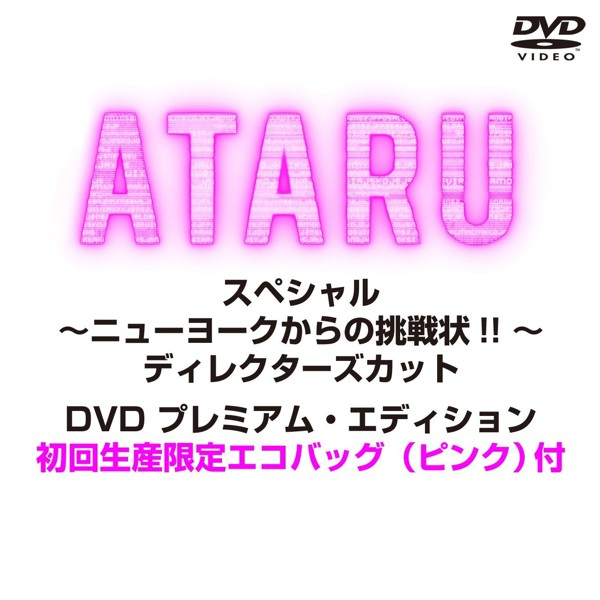 ATARU スペシャル〜ニューヨークからの挑戦状!! 〜ディレクターズカット プレミアム・エディション 初回生産限定エコバッグ(ピンク)付