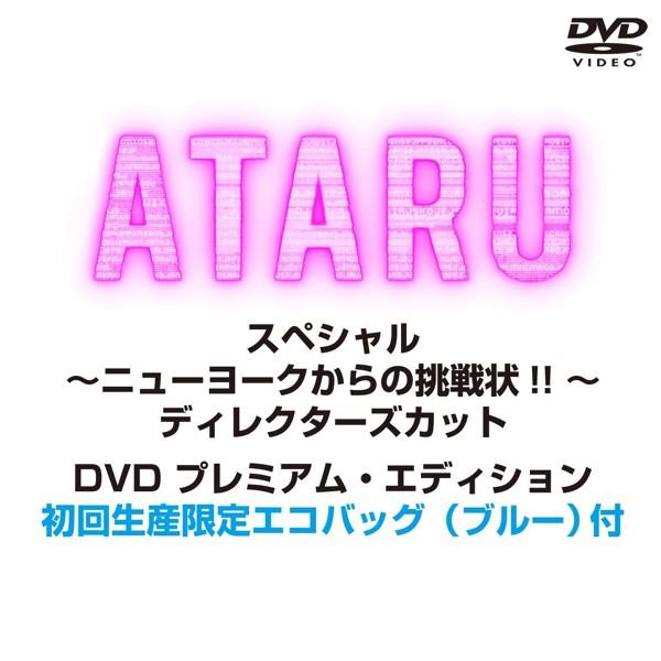 ATARU スペシャル〜ニューヨークからの挑戦状!! 〜ディレクターズカット プレミアム・エディション 初回生産限定エコバッグ(ブルー)付
