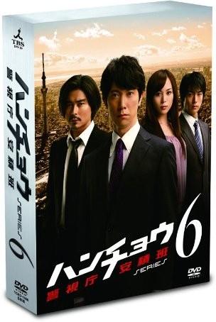 ハンチョウ〜警視庁安積班〜 シリーズ6 DVD-BOX