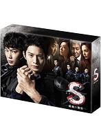 S-最後の警官- ディレクターズカット版 DVD-BOX[TCED-2153][DVD] 製品画像