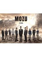MOZU Season2~幻の翼~ DVD-BOX