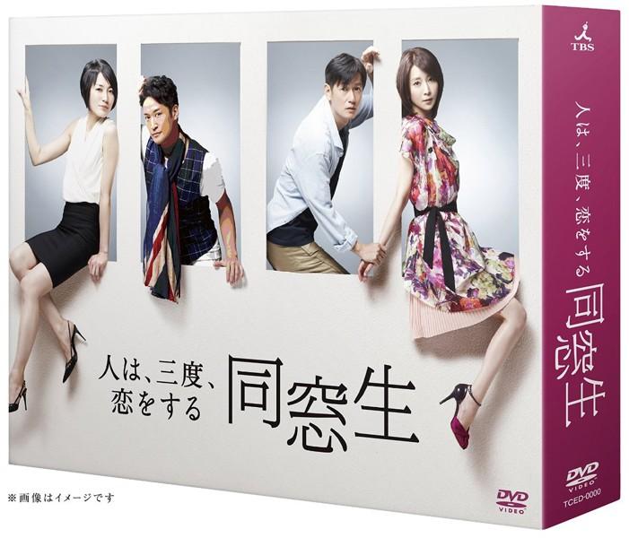 同窓生〜人は、三度、恋をする〜 DVD-BOX