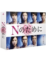 N�̂��߂� DVD-BOX[TCED-2554][DVD]
