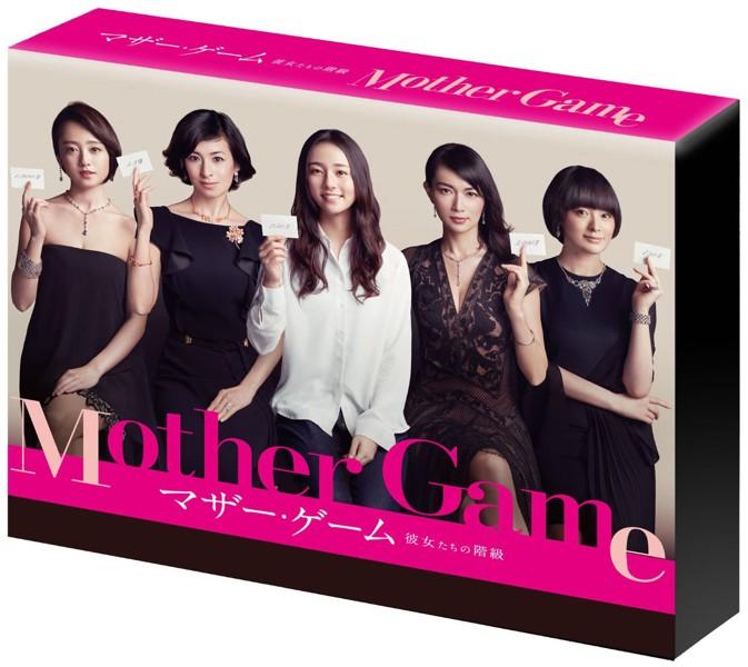 マザー・ゲーム〜彼女たちの階級〜 DVD-BOX