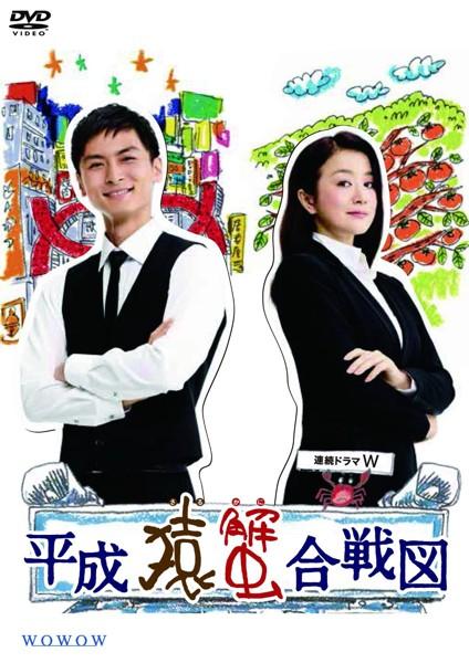 連続ドラマW 平成猿蟹合戦図