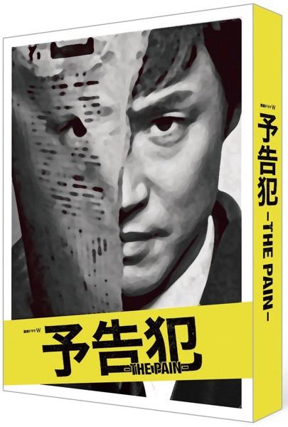 連続ドラマW「予告犯-THE PAIN-」