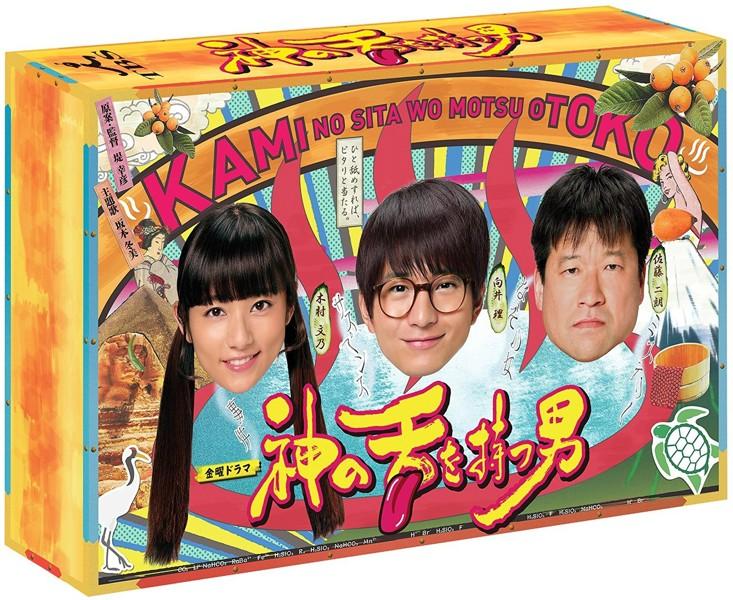 神の舌を持つ男 DVD-BOX