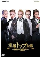NHKスペシャル 宝塚トップ伝説 ~熱狂の100年~