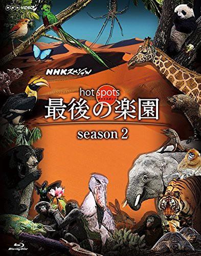 NHKスペシャル ホットスポット 最後の楽園 season2 Blu-ray-DISC 1 (ブルーレイディスク)
