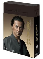 NHK大河ドラマ 龍馬伝 完全版 Blu-ray BOX-3(season3) (ブルーレイディスク)