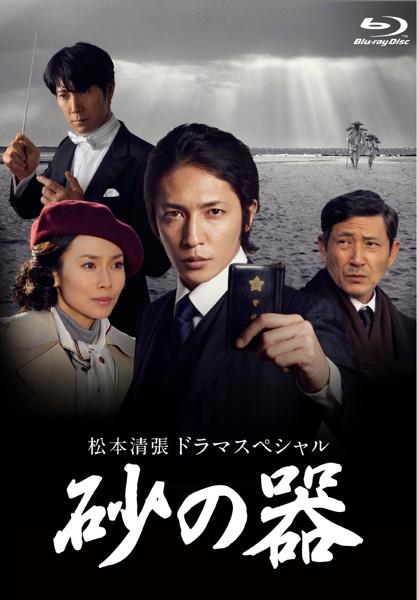 松本清張ドラマスペシャル 砂の器 Blu-ray BOX (ブルーレイディスク)