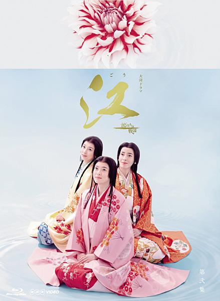 NHK大河ドラマ 江 姫たちの戦国 完全版 Blu-ray BOX 第弐集 (ブルーレイディスク)