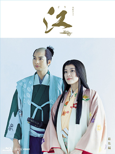 NHK大河ドラマ 江〜姫たちの戦国〜総集編 Blu-ray BOX (ブルーレイディスク)