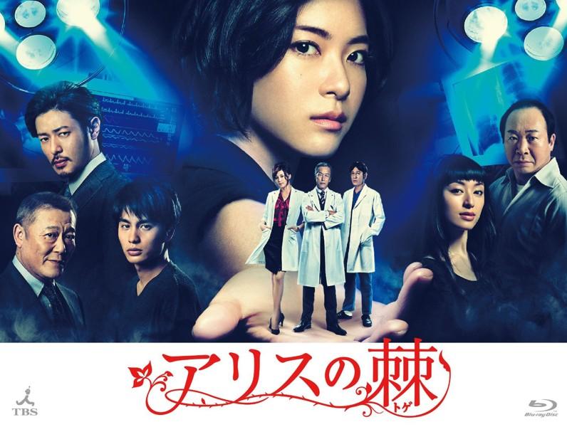 アリスの棘 Blu-ray BOX (ブルーレイディスク)