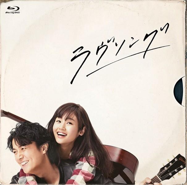 ラヴソング Blu-ray BOX (ブルーレイディスク)